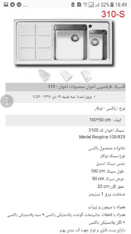 قیمت سینک اخوان 8