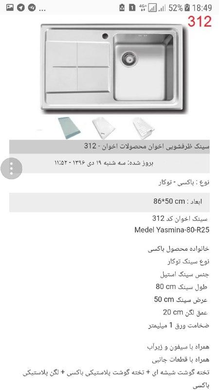 قیمت سینک اخوان 9
