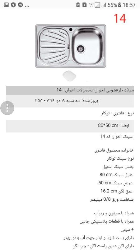 قیمت سینک اخوان27