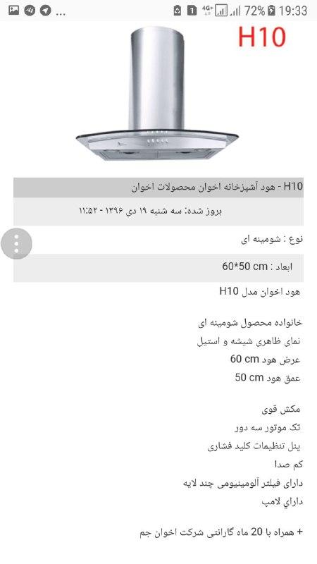 قیمت هوداخوان 1