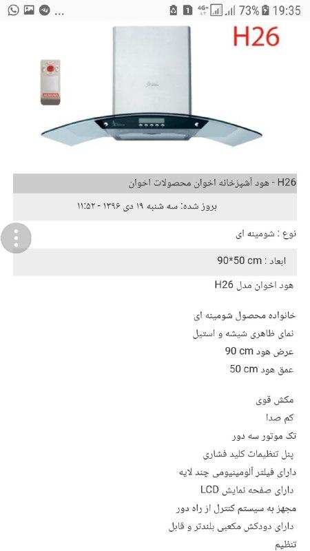 قیمت هوداخوان 10