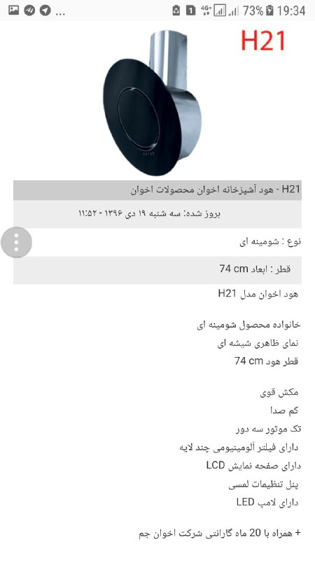 قیمت هوداخوان 11