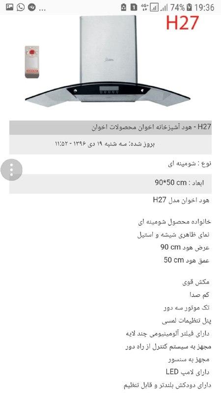 قیمت هوداخوان 12