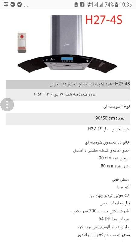 قیمت هوداخوان 13