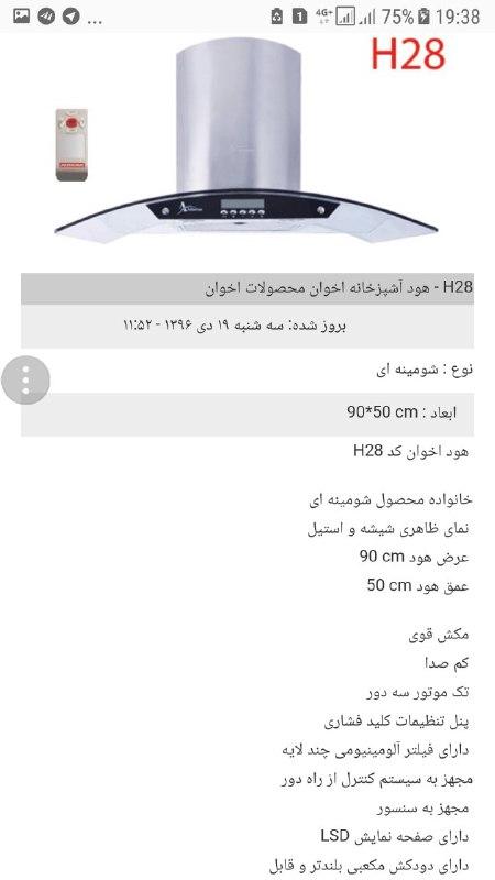 قیمت هوداخوان 14