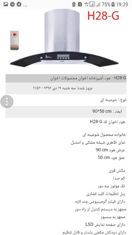 قیمت هوداخوان 15