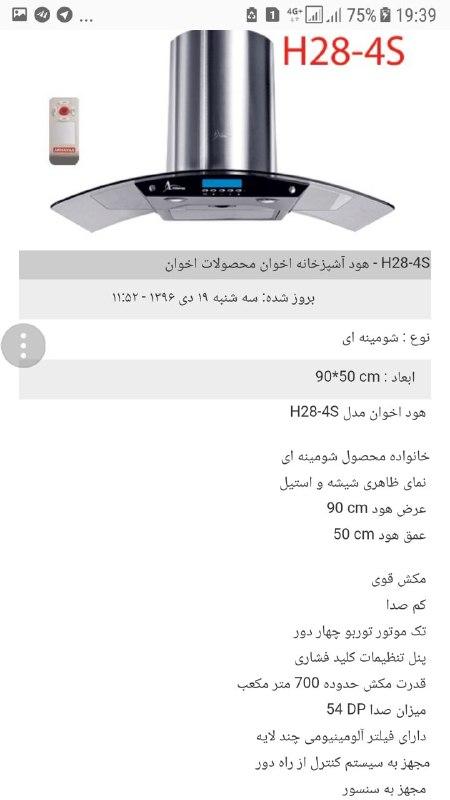 قیمت هوداخوان 16