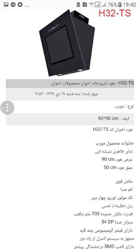 قیمت هوداخوان 17