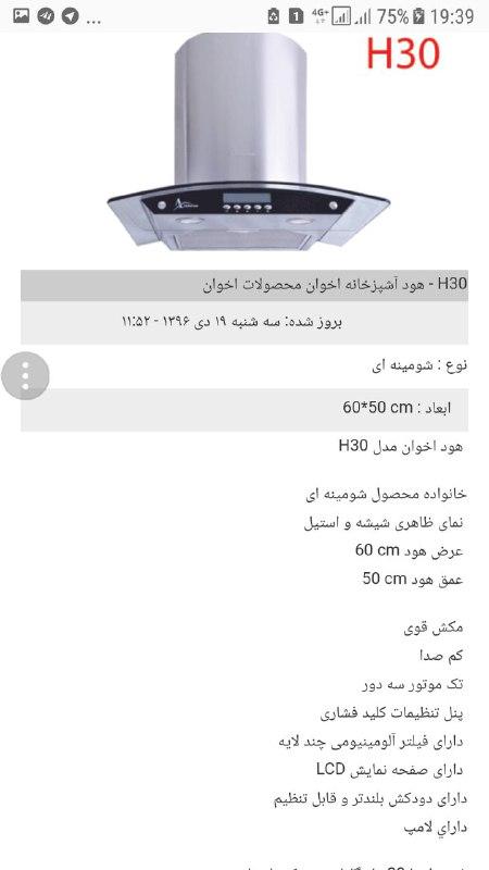 قیمت هوداخوان 18