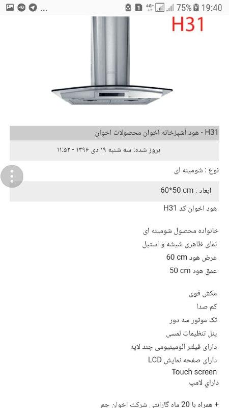 قیمت هوداخوان 19