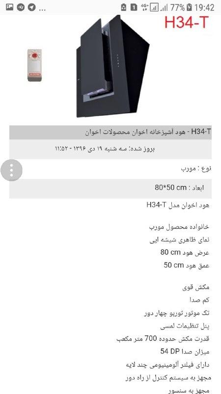 قیمت هوداخوان 20