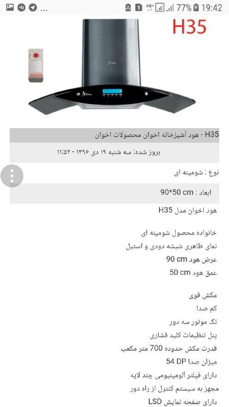 قیمت هوداخوان 21