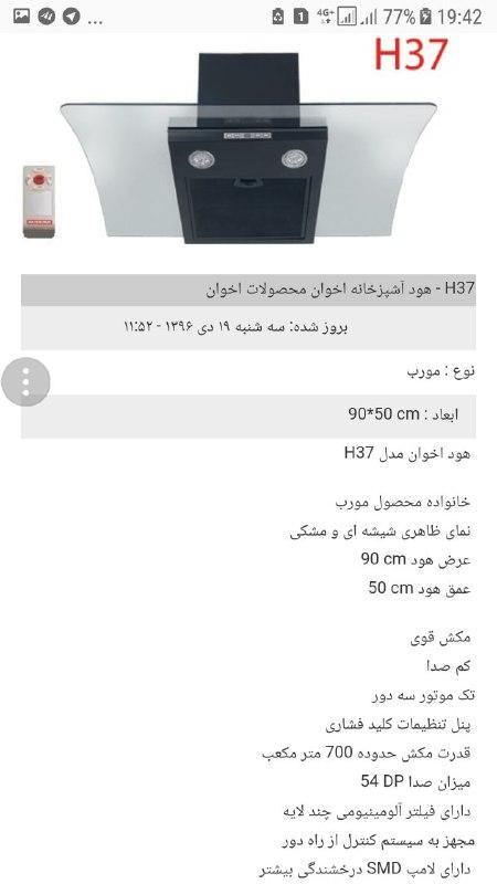 قیمت هوداخوان 22