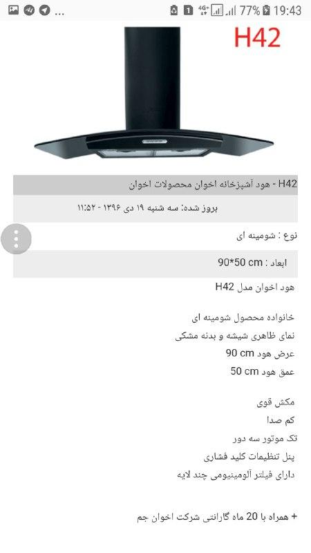 قیمت هوداخوان 23