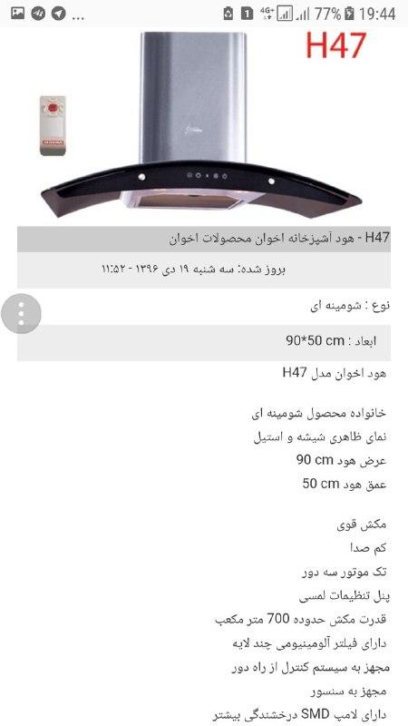 قیمت هوداخوان 24