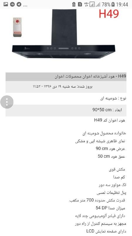 قیمت هوداخوان 25