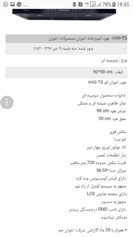 قیمت هوداخوان 26