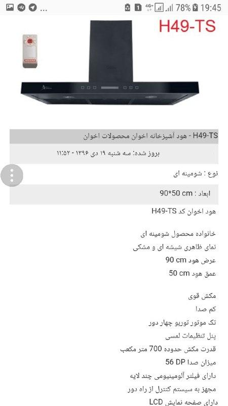 قیمت هوداخوان 27
