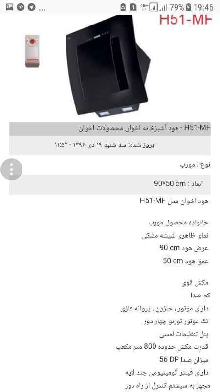 قیمت هوداخوان 28