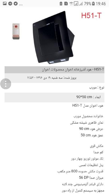 قیمت هوداخوان 29