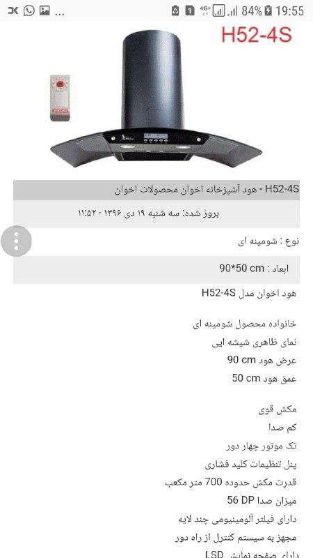 قیمت هوداخوان 30