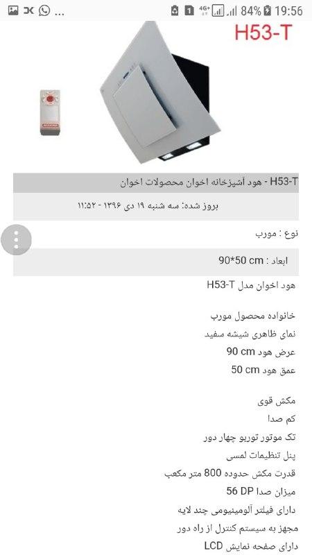قیمت هوداخوان 31