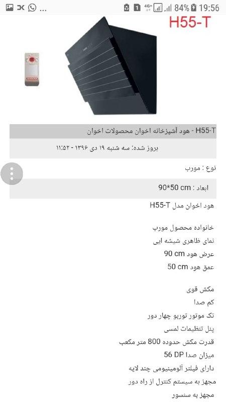 قیمت هوداخوان 32