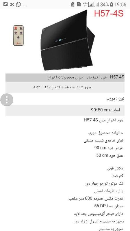 قیمت هوداخوان 33