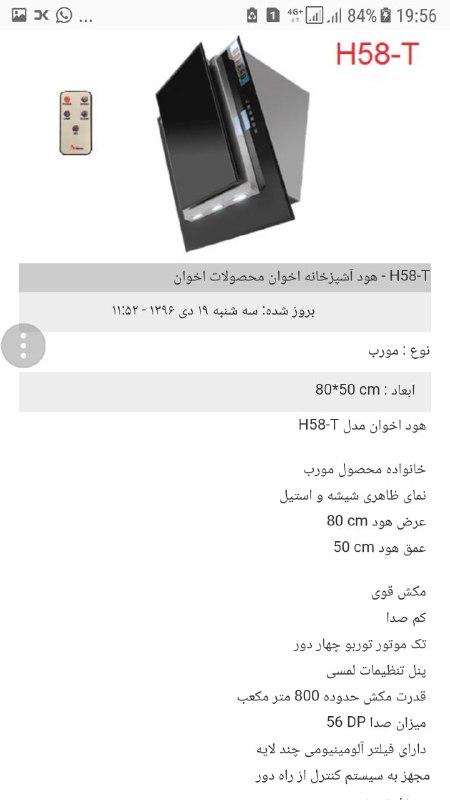 قیمت هوداخوان 34