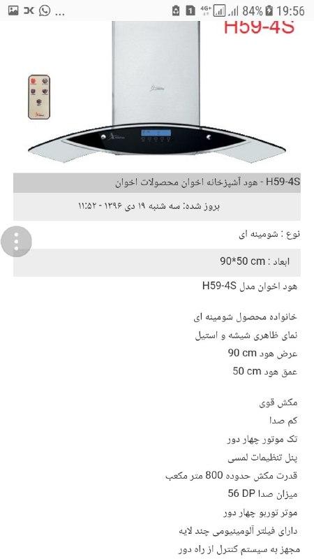 قیمت هوداخوان 35