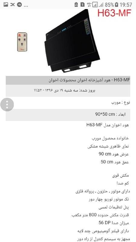 قیمت هوداخوان 36
