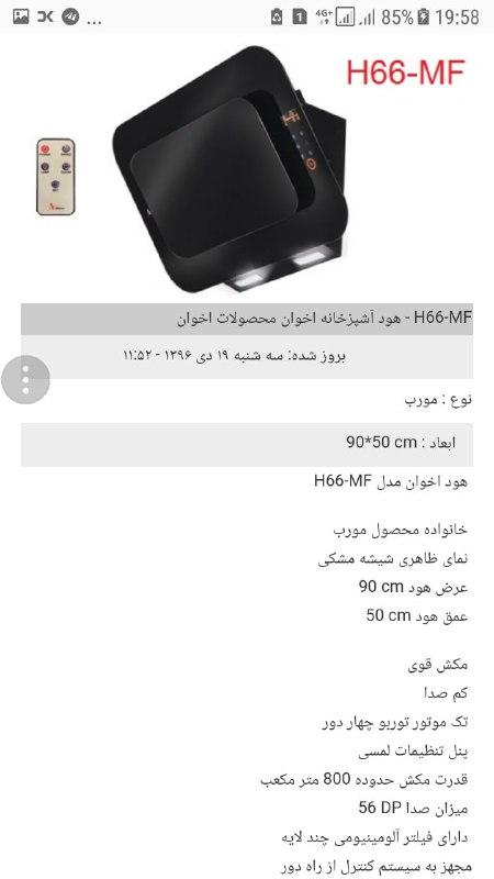 قیمت هوداخوان 37