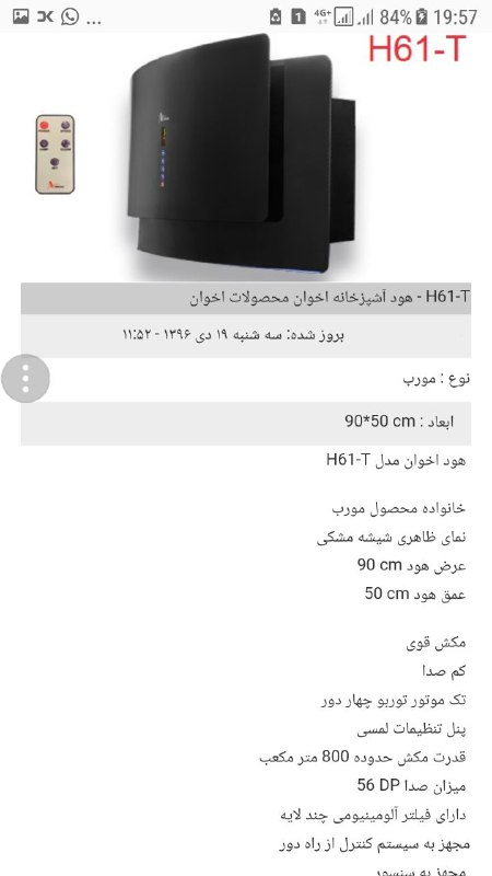قیمت هوداخوان 38