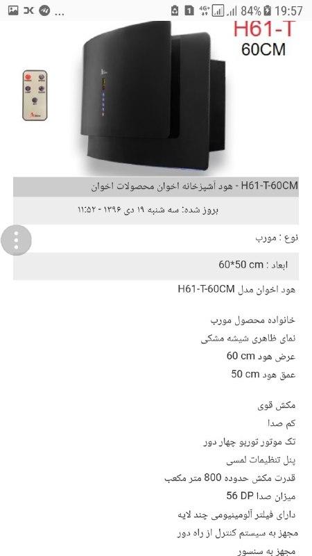 قیمت هوداخوان 39