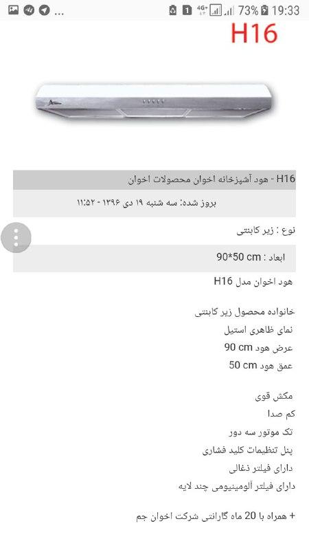 قیمت هوداخوان 4