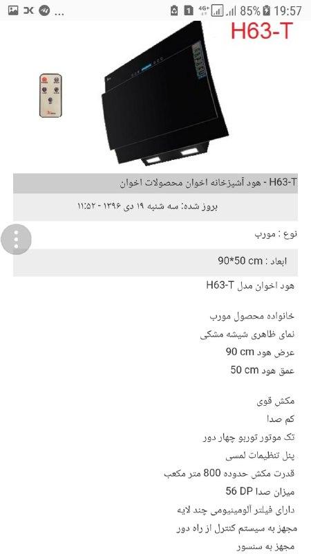 قیمت هوداخوان 40