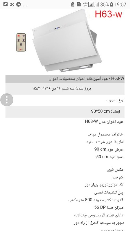 قیمت هوداخوان 41