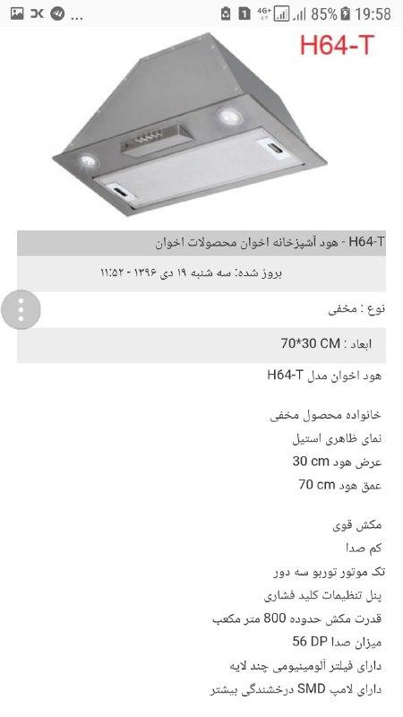 قیمت هوداخوان 42