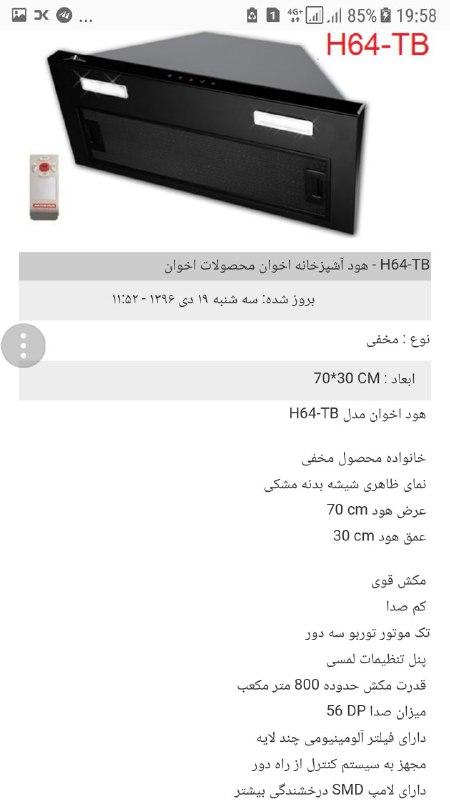 قیمت هوداخوان 43