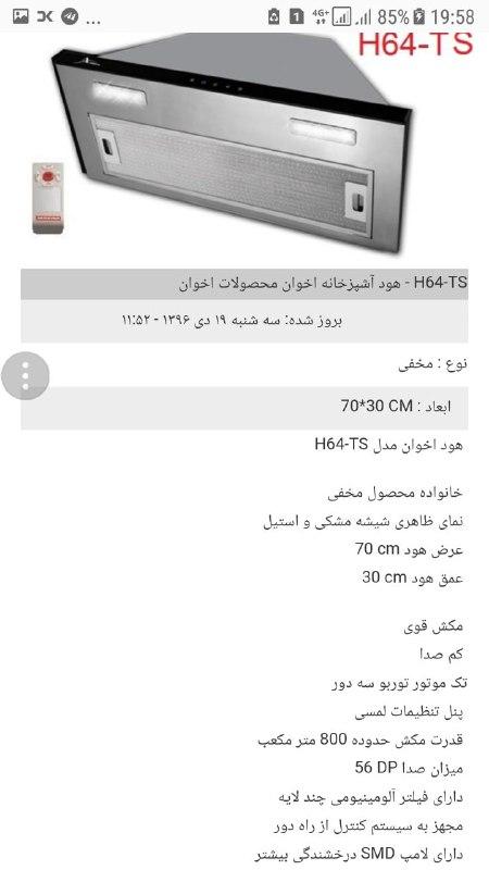 قیمت هوداخوان 44