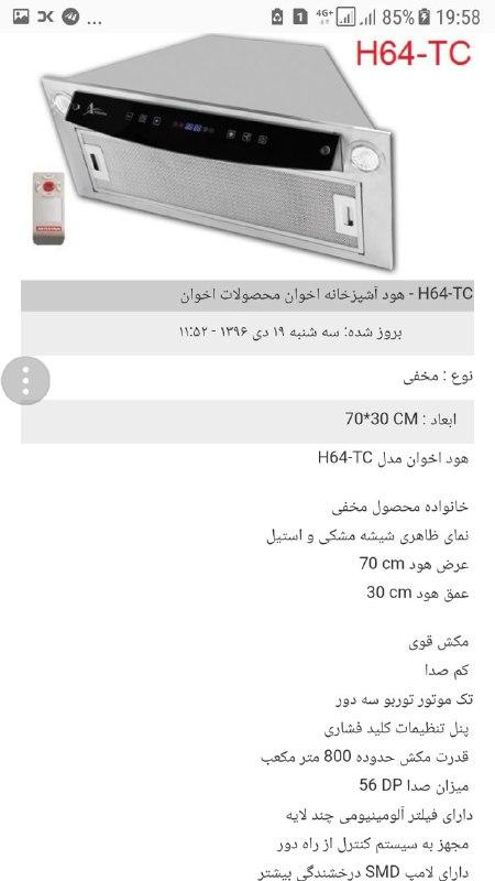 قیمت هوداخوان 45