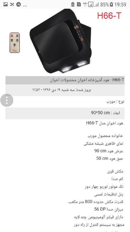 قیمت هوداخوان 46