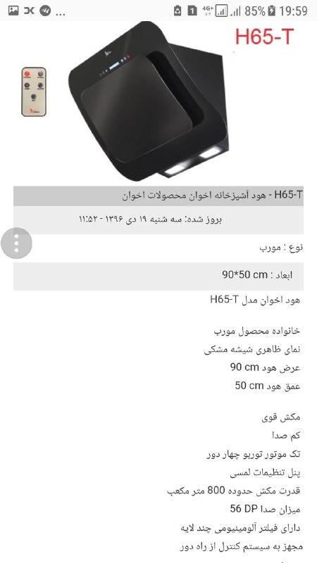 قیمت هوداخوان 47