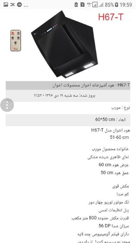قیمت هوداخوان 48