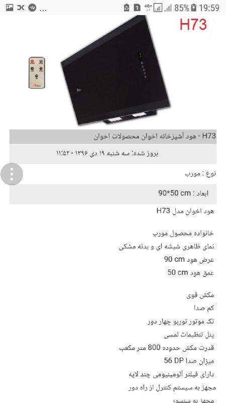 قیمت هوداخوان 49