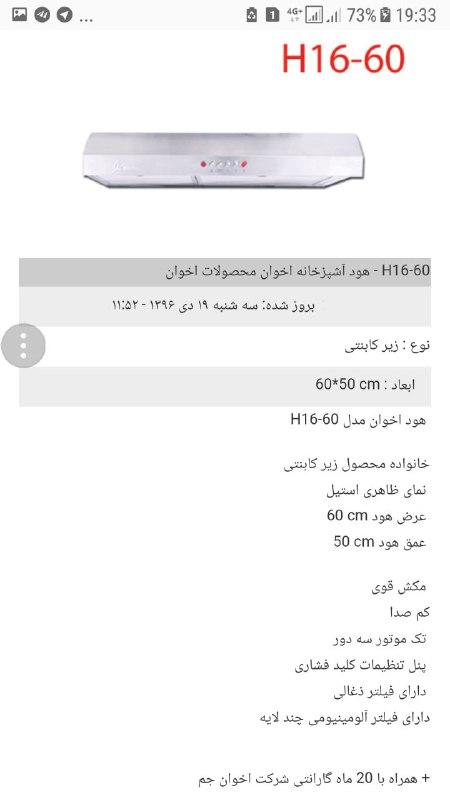 قیمت هوداخوان 5