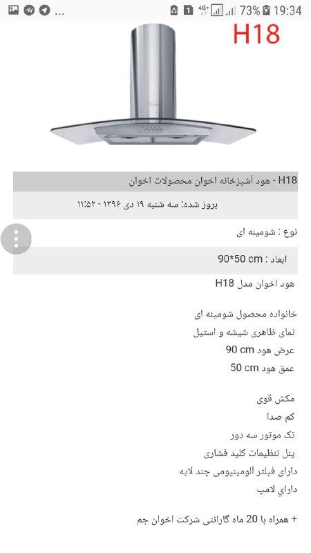 قیمت هوداخوان 6