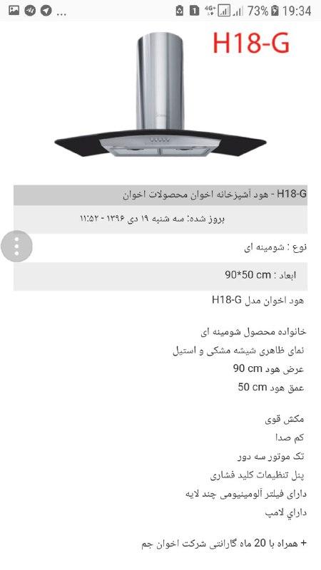 قیمت هوداخوان 7