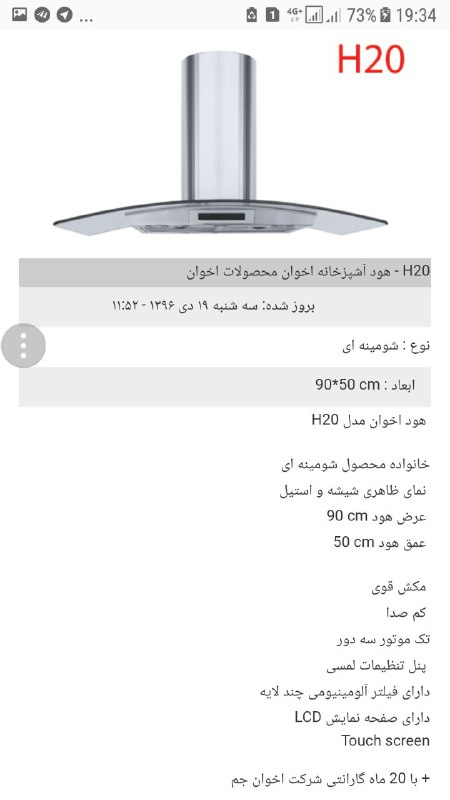 قیمت هوداخوان 8
