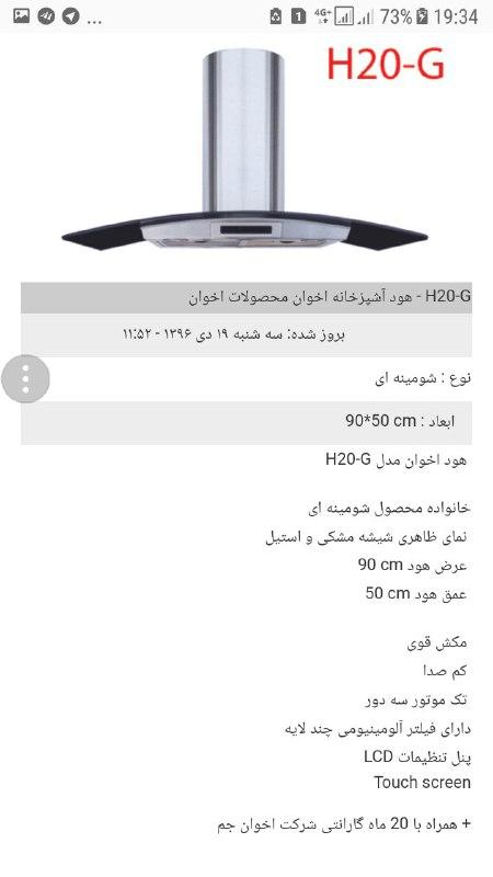 قیمت هوداخوان 9